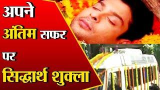 Mumbai:अपने अंतिम सफर पर सिद्धार्थ शुक्ला, कुछ देर में होगा ओशिवारा श्मशान घाट में अंतिम संस्कार