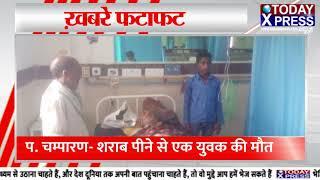 Today Xpress News    आज की बड़ी खबरें, फटाफट अंदाज में    BigNews   UP, UK, Bihar,Rajsthan   