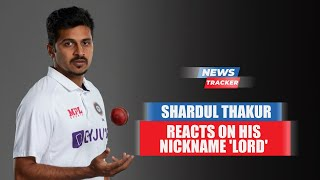 India All-Rounder Shardul Thakur Reacts On His Famous Nickname 'Lord' And More Cricket News