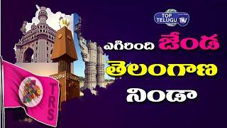 ఎగిరింది జెండా తెలంగాణ నిండా  | Telangana | Top Telugu Tv