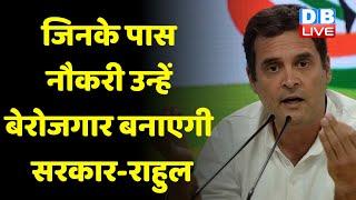नौकरी के कम हो रहे हैं अवसर - Rahul Gandhi | जिनके पास नौकरी उन्हें Berojgar बनाएगी सरकार | #DBLIVE