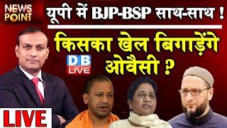 UP में BJP-BSP साथ-साथ ! किसका खेल बिगाड़ेंगे Owaisi ? UP Election 2022 | BJP | Yogi | India #DBLIVE
