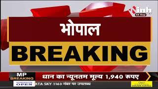 Madhya Pradesh News || Bhopal, समर्थन मूल्य पर होगी धान, ज्वार-बाजरे की खरीदी