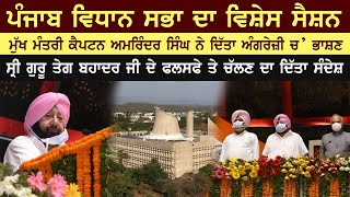 Watch Special Session of Punjab Vidhan Sabha Today | CM Captain Amrinder Singh Speech In English
