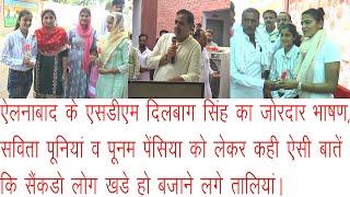 ऐलनाबाद SDM  दिलबाग सिंह का जोरदार भाषण,सविता पूनियां पूनम पैंसिया की थपथपाई पीठ,हर कोई कर रहा तारीफ