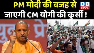 PM Modi की वजह से जाएगी CM Yogi की कुर्सी ! UP में किसानों की Mahapanchayat | #DBLIVE