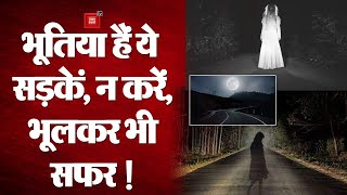 बेहद ही डरावनीं हैं भारत की ये सड़कें, भूल कर भी न जाना !