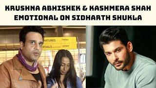 Krushna Abhishek & Kashmera Shah Emotional on Sidharth Shukla Death | Catch News