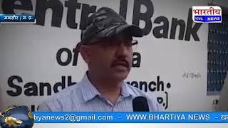 सेंट्रल बैंक ऑफ इंडिया का मैनेजर रिश्वत लेते हुए गिरफ्तार.. #bn #mp #bhartiyanews