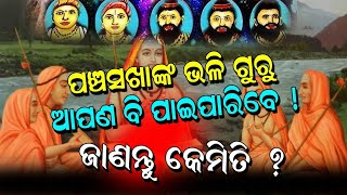 Teacher's Day Special | Value Of Guru Explained By Baba | @Satya Bhanja