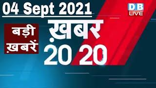4 September 2021   अब तक की बड़ी ख़बरे   Top 20 News   Breaking news   Latest news in hindi  #DBLIVE