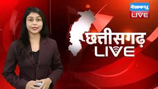 बड़ी खबरें : Chhattisgarh bulletin   bhupesh baghel   Breaking news  latest news   Breaking  #DBLIVE