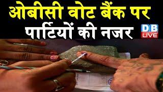 BJP-Congress आमने-सामने | OBC Vote Bank पर पार्टियों की नजर | Madhya Pradesh news | India | #DBLIVE