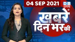din bhar ki khabar | news of the day, hindi news india | top news | latest news|UP Election |#DBLIVE