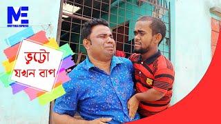 ভুট্টো যখন রুবেল চোরার বাপ। Bangla Funny Video। Mrittika Express
