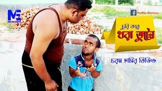 চুরি করে ধরা পড়ল ভুট্টো। Latest Bangla funny Video। Mrittika Express