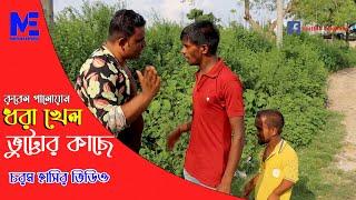 রুবেল পালোয়ান ধরা খেল ভুট্টোর কাছে। latest Bangla comedy video। Mrittika Express