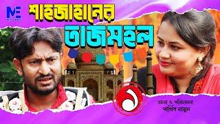 শাহজাহানের তাজমহল। Shajahaner Tajmahal ।  Bangla Comedy Natok। Part 01