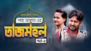 শাহজাহানের তাজমহল। Shajahaner Tajmahal । Bangla Comedy Natok। Part 02