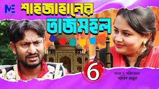শাহজাহানের তাজমহল। Shajahaner Tajmahal । Bangla Comedy Natok। Part 06