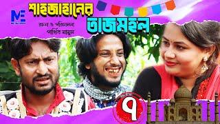 শাহজাহানের তাজমহল। Shajahaner Tajmahal । Bangla Comedy Natok। Part 07