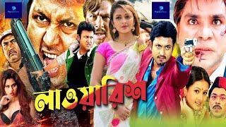 #BanglaCobi | Laawaris | লাওয়ারিশ | Amin Khan | Munmun | Rajib | Misha Sawdagor@PipiliKa Films