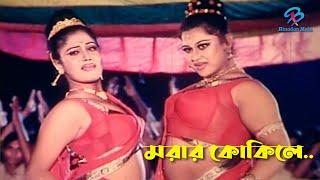মরার কোকিলে | Morar Kokile | Munmun | Momotaj Bangla Song | Bangla Movie Song @PipiliKa Films