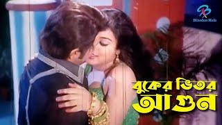 বুকের ভিতর আগুন | Bukar Vitor Agun | Bangla Movie Song | Alekjander Bo | Rotna @PipiliKa Films