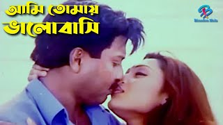 #BanglaMovieSong | আমি তোমায় ভালোবাসি | Rubel | Monika | Andrew Kishore | Konok Chapa@PipiliKa Films