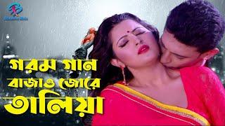 বাজাও জোরে তালিয়া | Prince | Tumpa | Bangla Movie Song | বাংলা সিনেমার গান @PipiliKa Films