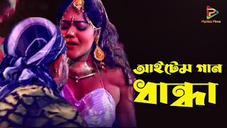 বাংলা আইটেম গান | ধান্ধা | Dhanda | Rubel | Monika | #BanglaMovieSong @PipiliKa Films