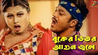 বুকের ভিতর আগুন জ্বলে | Bukar Vitor Agur Jolay | Sahin Alom | Shapla #BanglaMovieSong@PipiliKa Films