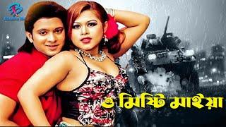 ও মিষ্টি মাইয়া | O Misty Maiya | Sayla | Prince | #BanglaMovieSong @PipiliKa Films