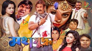 Maha Juddho | মহাযুদ্ধ | Alekjander Bo | Nodi | Misa Sawdagar #BanglaFullActionMovie @PipiliKa Films