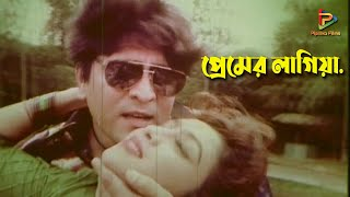 প্রেমের লাগিয়া | Premar Lagiya | Amit Hasan | Eka | Monir Khan | Konok Chapa @PipiliKa Films