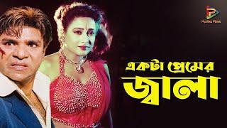 একটা প্রেমের জ্বালা | Akta pramer Jaala | Misa Sawdagar | Munmun #BanglaMovieSong2021@PipiliKa Films