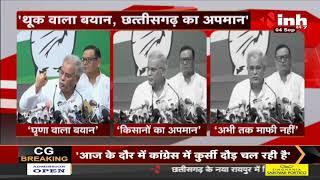 Chhattisgarh Chief Minister Bhupesh Baghel की Press Conference - BJP ने किसानों का अपमान किया