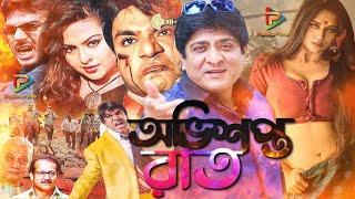 ????অভিশপ্ত রাত???? | #OvishoptoRaat | Alexander Bo | Shahara | Poly | Amit Hasan #BanglaActionMovie