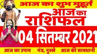 04 September 2021 AAJ KA RASHIFAL    आज का राशिफल Today Horoscope    आज का उपाय Daati Ji Maharaj