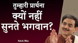 तुम्हारी प्रार्थना क्यों नहीं सुनते भगवान? | Power of Gratitude | Sakshi Shree
