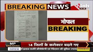 Madhya Pradesh News || Shivraj Singh Government, IAS अधिकारियों के तबादले
