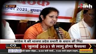 Chhattisgarh News    BJP का चिंतन शिविर पर CM Bhupesh Baghel ने साधा निशाना, जानिए क्यों कही ये बात