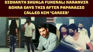 Sidharth Shukla Funeral: Karanvir Bohra Says This After Paparazzo Called Him 'Gareeb' | Catch News