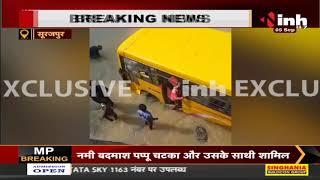 Chhattisgarh News    Surajpur में  कर्मचारियों से भरी बस पलटी हादसे में 40 से ज्यादा लोग घायल