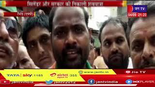 Bhind News | महंगाई पर कांग्रेस का हल्लाबोल, सिलेंडर और सरकार की निकाली शव यात्रा