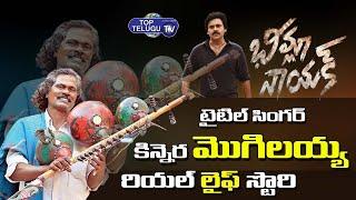Pawan Kalyan's Bheemla Nayak Title Song Singer Kinnera Mogulaiah Real Life Story   Top Telugu TV