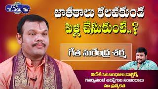 జాతకాలు కలవకుండా పెళ్లి చేసుకుంటే...?   Surender Sharma About Marriages   Top Telugu Tv