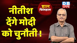 "क्या nitish kumar ""PM Material"" हैं ? | Jaishankar Gupta | bihar news | Haal filhaal | India #DBLIVE"
