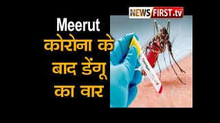 मेरठ में कोरोना के बाद डेंगू का वार,अलर्ट