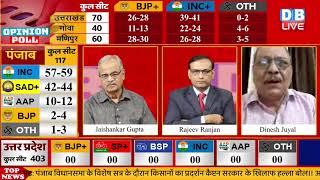 UP में BJP को कौन दे रहा है टक्कर | uttar Pradesh assembly election opinion poll 2022 #DBLIVE